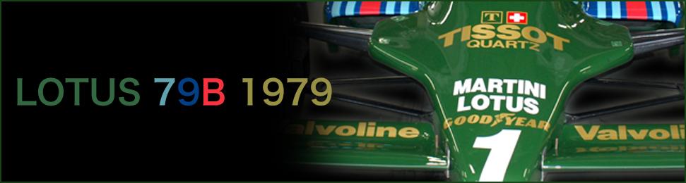 TARGA models blog Lotus 79B 1979 BLOG